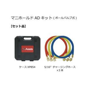 アサダ マニーホールドADキット (ボールバルブ式) R32・R410A用 152cm AI184C|kunimotohamono|02