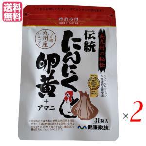 健康家族 伝統にんにく卵黄 +アマニ31粒 2袋セット 送料無料|kunistyle