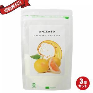 ダイエット 飲料 アミノ酸 アミラボ グレープフルーツパウダー (AMILABO GRAPEFRUIT POWDER) 150g 3袋セット|kunistyle