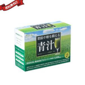 ダイエット サプリ デキストリン 脂肪や糖を抑える青汁 15袋 機能性表示食品|kunistyle