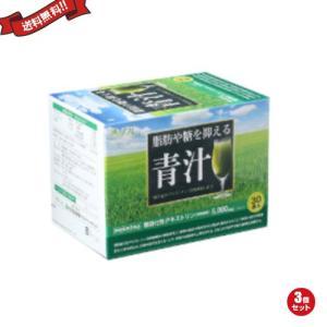 ダイエット サプリ デキストリン 脂肪や糖を抑える青汁 30袋 機能性表示食品 3箱セット|kunistyle
