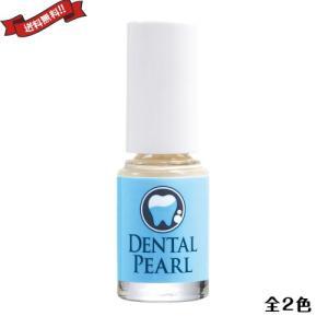 歯 マニキュア 黄ばみ デンタルパール 3ml 全2色 送料無料|kunistyle