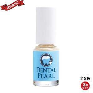 歯 マニキュア 黄ばみ デンタルパール 3ml 3個セット 送料無料|kunistyle