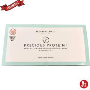 植物性プロテイン プロテイン えんどう豆 プレシャスプロテインプラス30包入り 5個セット 送料無料 kunistyle