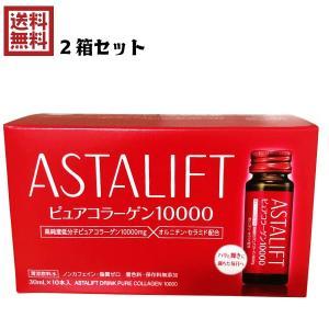 アスタリフトドリンク ピュアコラーゲン10000 (30ml×10本)2箱セット|kunistyle