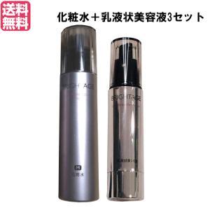 化粧水 乳液 セット ブライトエイジ 化粧水120ml+乳液状美容液40g 医薬部外品 3セット