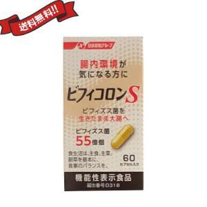 ビフィズス菌 サプリ ビフィコロンS 60カプセル入り 機能性表示食品|kunistyle