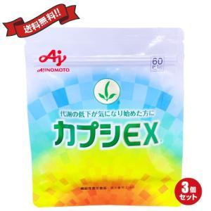 味の素 カプシEX 60粒 機能性表示食品 3個セット|kunistyle