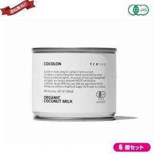 ココナッツミルク オーガニック 無添加 ココロン オーガニック・ココナッツミルク 200ml 6個セット 送料無料 kunistyle