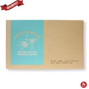 デカフェオーガニックバタープレミアムコーヒー 30包 5箱セット 送料無料 kunistyle