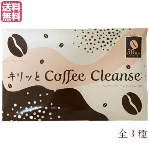 ドクターコーヒー 30包 全3種 ダイエットコーヒー 乳酸菌 MTCオイル 送料無料 kunistyle