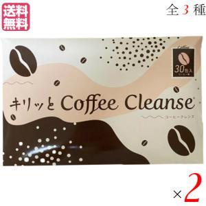 ドクターコーヒー 30包 2箱セット 全3種 ダイエットコーヒー 乳酸菌 MTCオイル 送料無料 kunistyle