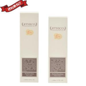 化粧水 乳液 セット エチコ ETHICO ハーバルスキンケア 化粧水+乳液セット 送料無料|kunistyle