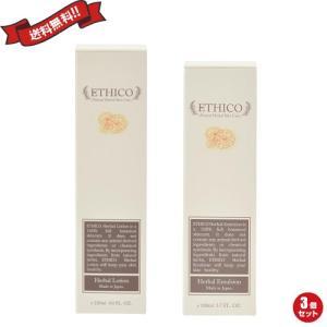 化粧水 乳液 セット エチコ ETHICO ハーバルスキンケア 化粧水+乳液セット 3個セット 送料無料|kunistyle