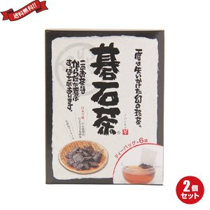 碁石茶 高知 大豊町碁石茶協同組合 碁石茶(ごいしちゃ) 9g(1.5g×6袋) 2個セット 送料無料 kunistyle