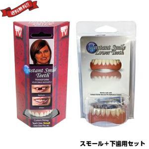 義歯 前歯 仮歯 インスタントスマイルDX スモール(女性用)+下歯用(男女兼用)セット 送料無料|kunistyle