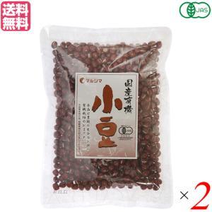 小豆 あずき 有機 マルシマ 国産有機 小豆 200g 2袋セット 送料無料 kunistyle