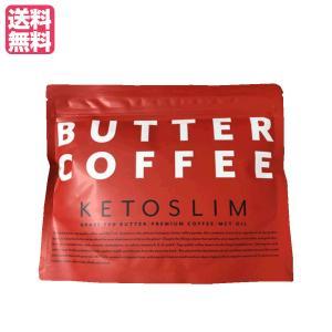 ケトスリム 150g コーヒー バターコーヒー ケトジェニック 送料無料 kunistyle