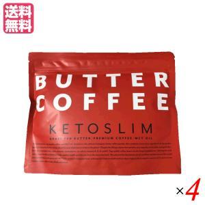 ケトスリム 150g 4箱セット コーヒー バターコーヒー ケトジェニック 送料無料 kunistyle