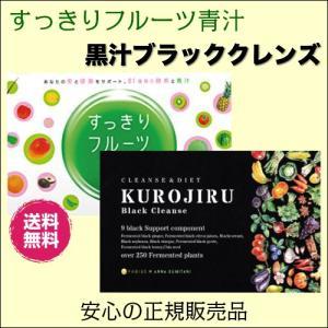 黒汁ブラッククレンズ×すっきりフルーツ青汁 2箱セット ファビウス|kunistyle
