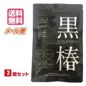 髪 サプリ ウコン 黒椿 90粒 2袋セット|kunistyle
