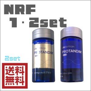 ライフバンテージ プロタンディム NRF(ナーフ)1・2セッ...