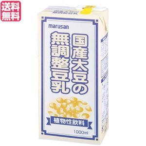 豆乳 無調整 国産 マルサンアイ 国産大豆の無調整豆乳 1L 送料無料|kunistyle