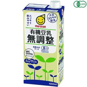豆乳 無調整 国産 マルサンアイ 有機豆乳無調整 1L 送料無料|kunistyle
