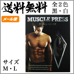 MONOVO マッスルプレス〜MUSCLE PRESS〜矯正加圧シャツ 送料無料 kunistyle