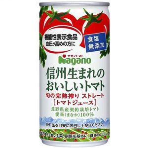 トマトジュース 食塩無添加 無塩 ナガノトマト 信州生まれのおいしいトマト 食塩無添加 190g 機能性表示食品 送料無料|kunistyle