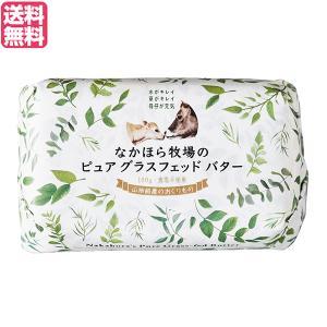 なかほら牧場 ピュア グラスフェッドバター(ノーマルタイプ)100g バター バターコーヒー 無塩バター 送料無料|kunistyle