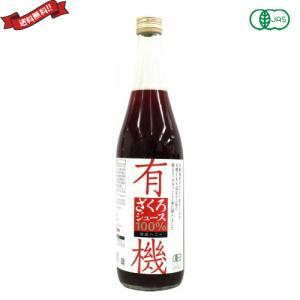 ざくろジュース 100% 野田ハニー 有機ざくろジュース100% 710ml瓶 送料無料 kunistyle