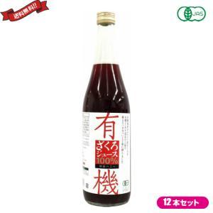 ざくろジュース 100% 野田ハニー 有機ざくろジュース100% 710ml瓶 12本セット 送料無料 kunistyle