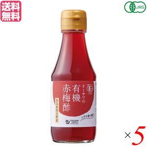 酢 梅酢 無添加 オーサワの有機赤梅酢 160ml 5本セット 送料無料 kunistyle
