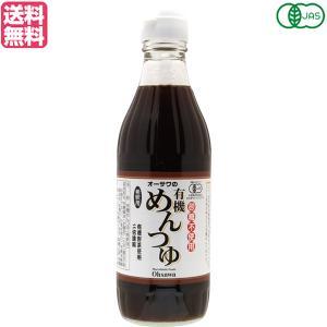 めんつゆ 麺つゆ 無添加 オーサワの有機めんつゆ 310g 送料無料 kunistyle