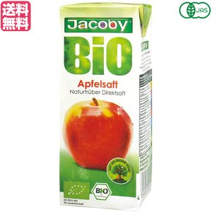 りんごジュース ストレート 無添加 オーガニックアップルジュース ストレート 200ml 送料無料 kunistyle