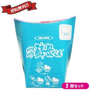 パクパク酵母くん 31袋入り 2箱セット|kunistyle