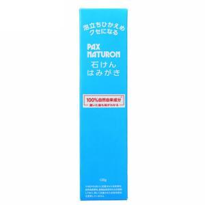 歯磨き粉 フッ素フリー フッ素なし パックス ナチュロン 石けんはみがき 120g 送料無料|kunistyle