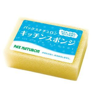 キッチンスポンジ キッチン かわいい パックス ナチュロン キッチンスポンジ ナチュラル 8g 送料無料|kunistyle
