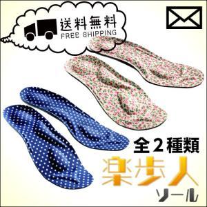 勝野式 楽歩人(らふっと)ソール 花柄・紺ドット 送料無料|kunistyle