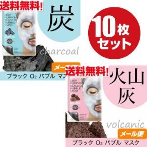 ブラック O2 バブル マスク charcoal (炭) volcanic (火山灰) 10枚セット 送料無料|kunistyle