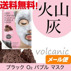 ブラック O2 バブル マスク volcanic (火山灰) 送料無料|kunistyle