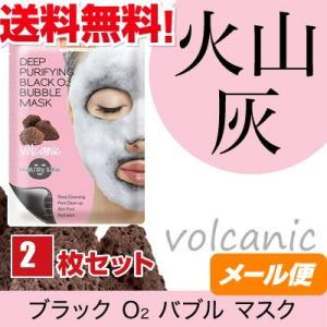 ブラック O2 バブル マスク volcanic (火山灰) 2枚セット 送料無料|kunistyle
