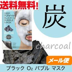 ブラック O2 バブル マスク charcoal (炭) 送料無料|kunistyle