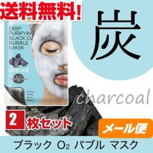 ブラック O2 バブル マスク charcoal (炭) 2枚セット 送料無料|kunistyle