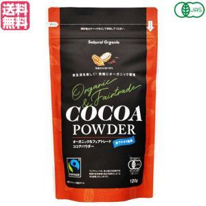 ココア ココアパウダー cocoa 桜井食品 有機ココア 150g 送料無料 kunistyle