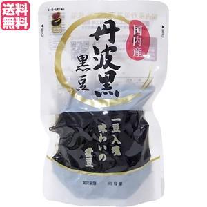 黒豆 丹波 国産 国内産丹波黒黒豆 スタンドパック 150g 志賀商店 送料無料|kunistyle