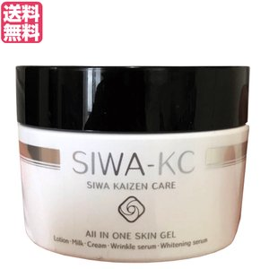 シワケーシー SIWA-KC 50g 医薬部外品 ハーブ健康本舗 シワ 美白 オールインワン 送料無料 送料無料|kunistyle