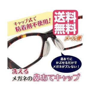 洗えるメガネの鼻あてキャップ お得な2セット 送料無料|kunistyle