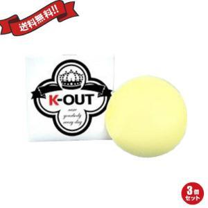 ボディケア 毛 石けん K-OUT 〜ボディケアソープ〜 80g 3個セット|kunistyle